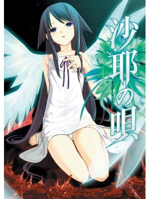 Saya no Uta ~ The Song of Saya (New Arrival)